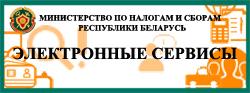 Электронные сервисы налоговых органов